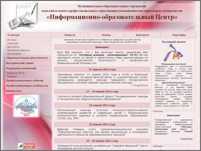 Информационно-образовательный Центр