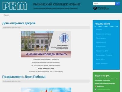 Колледж МУБиНТ