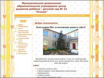 Детский сад № 22 «Огонёк»