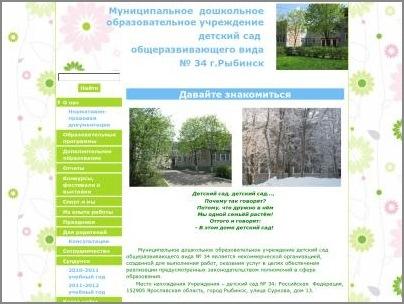 Детский сад № 34 города Рыбинска