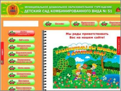 Детский сад № 51 «Земляничка»