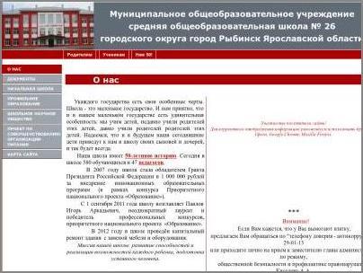 Школа 26 города Рыбинска