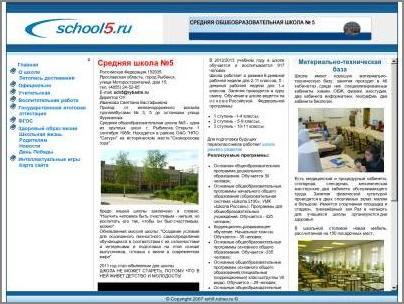 Школа № 5 города Рыбинск