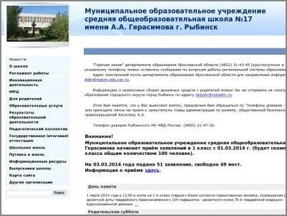 Школа №17 - города Рыбинска