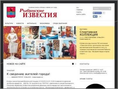 Газета «Рыбинские известия»