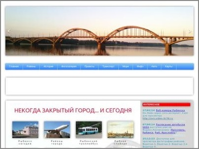 Рыбинск: сайт-гид и не только...