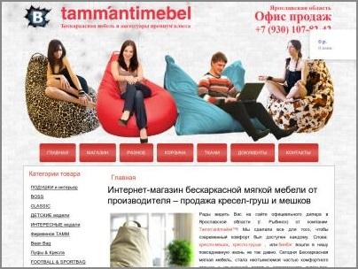 Интернет магазин бескаркасной мебели