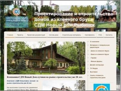 Компания «CДМ Новый Дом»