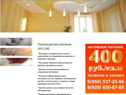 Натяжные потолки Рыбинск