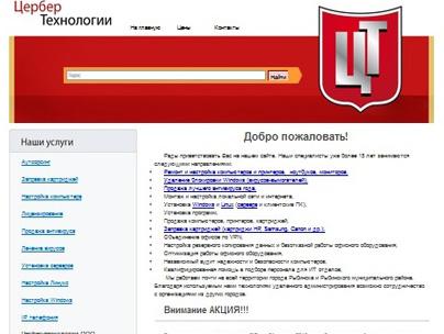 ООО «Цербер - технологии»