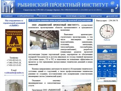 Рыбинский проектный институт