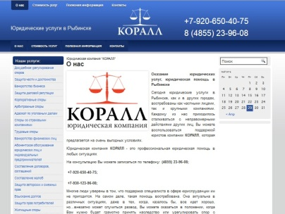 Юридическая компания «КОРАЛЛ»