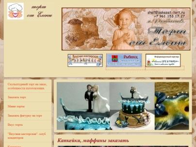 Свадебный портал Svadba76.ru