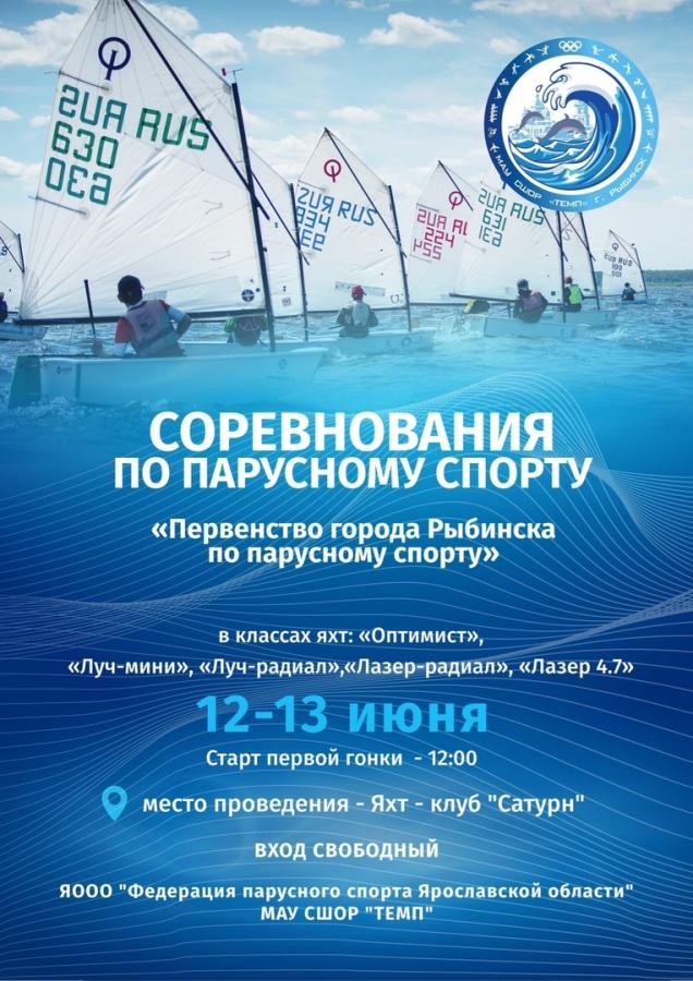 В Рыбинске состоится первенство города по парусному спорту