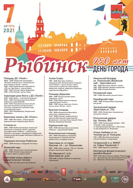 Праздничная программа Дня города Рыбинска