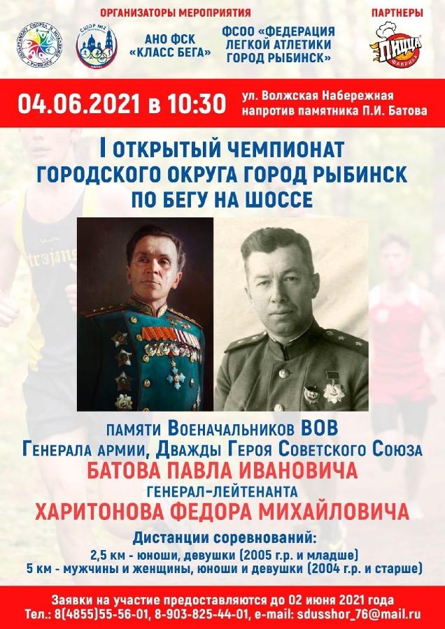 В Рыбинске состоится чемпионат по бегу памяти генералов Павла Батова и Фёдора Харитонова