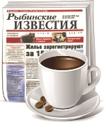 Газета «Рыбинские известия» от 18 ноября