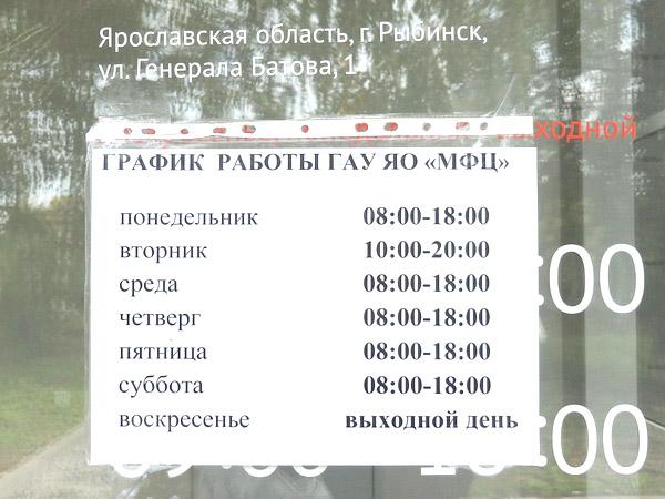 Часы работы МФЦ