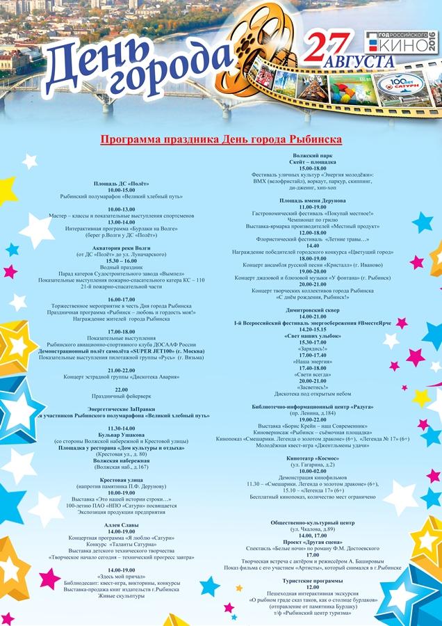Программа празднования Дня города