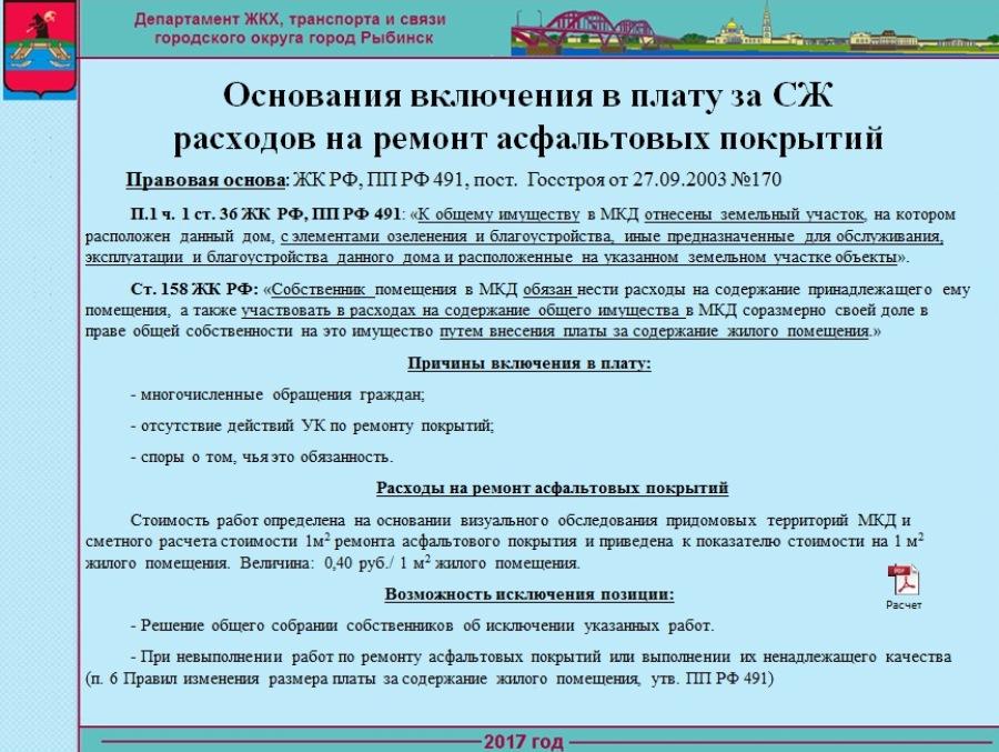 Расценки на работы и услуги по содержанию мкд ярославль подработка в вологде свежие вакансии по выходным