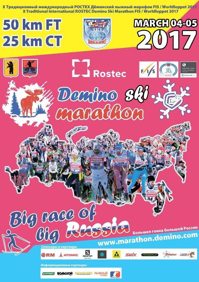 Дёминский марафон - 2017