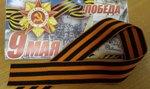Рыбинск присоединится к Всероссийской акции «Георгиевская ленточка»