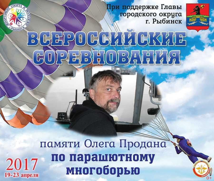 В Рыбинске пройдут соревнования памяти Олега Продана
