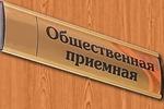 Руководители Общественной палаты региона и приемной Губернатора приведут в Рыбинске совместный прием