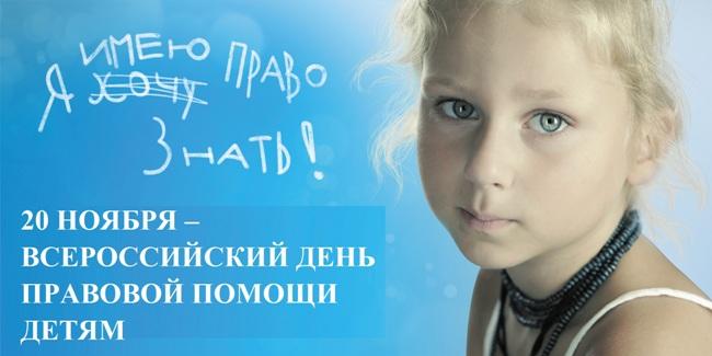 В Рыбинске проведут День правовой помощи детям