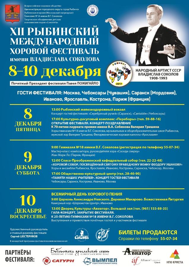 Рыбинск проводит XII международный хоровой фестиваль
