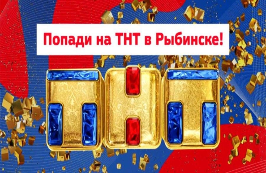 В Рыбинске запишут ролики для федерального телеканала