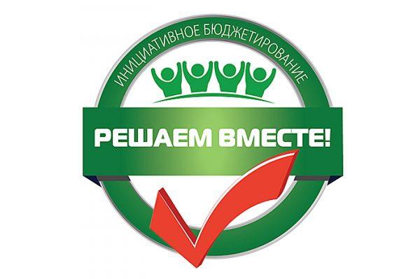 Жителей Рыбинска приглашают на встречи по проекту «Решаем вместе!»