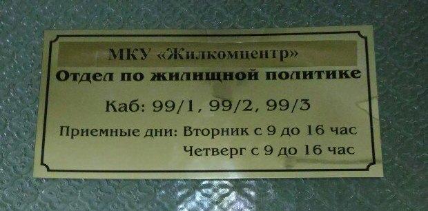 Отдел по жилищной политике передан в «Жилкомцентр»
