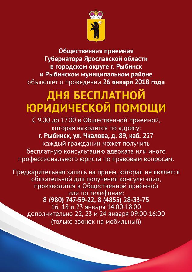Смена губернатора в ярославской области