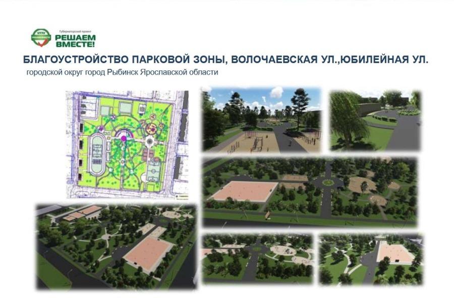 Проект благоустройства парковой зоны