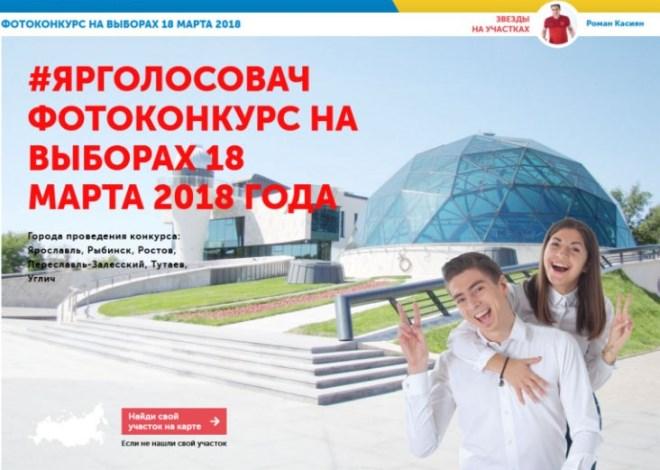 конкурс фотографий «Ярголосовач»