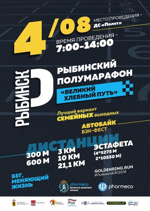 Рыбинск в четвертый раз проведет полумарафон «Великий хлебный путь»