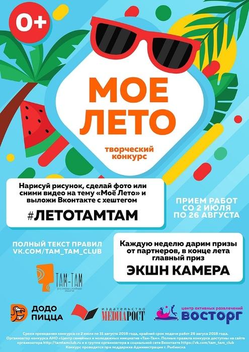 В Рыбинске стартовал конкурс «Мое лето»