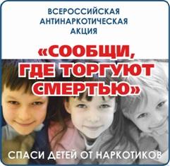 Рыбинск присоединится к акции «Сообщи, где торгуют смертью»