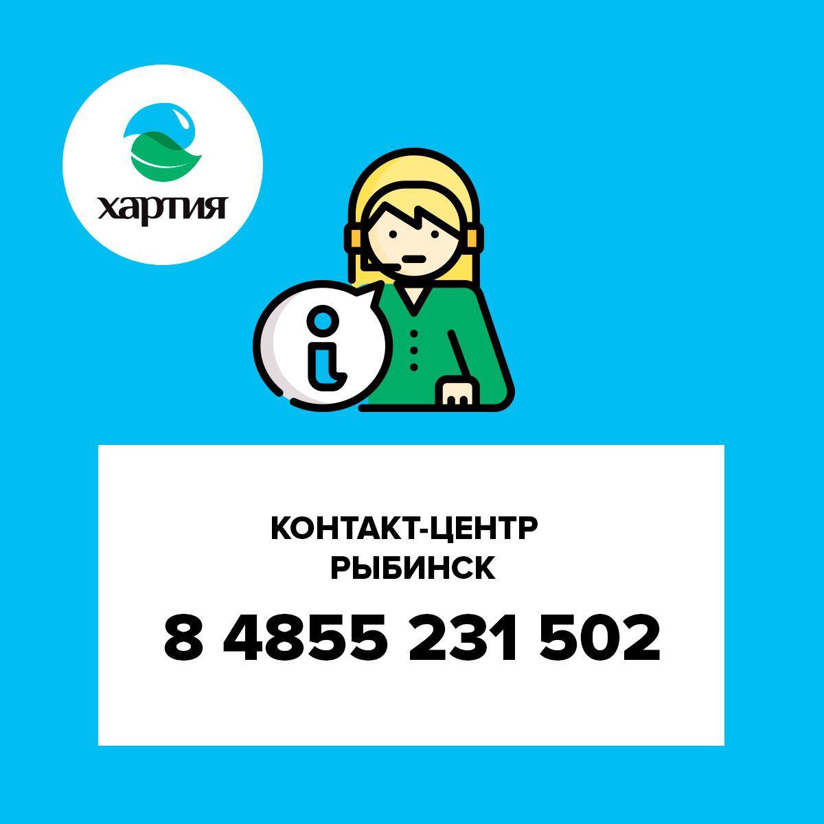 В Рыбинске начал действовать контакт-центр компании «Хартия»