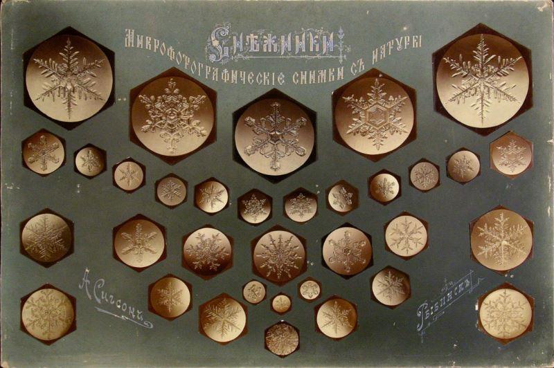 В Рыбинске выберут лучшую фотографию снежинки