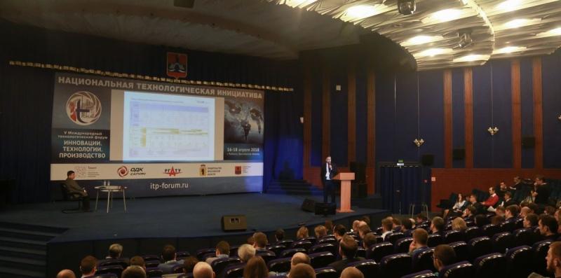 Началась регистрация на VI Международный технологический форум
