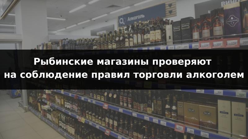 Рыбинские магазины проверяют на соблюдение правил торговли алкоголем