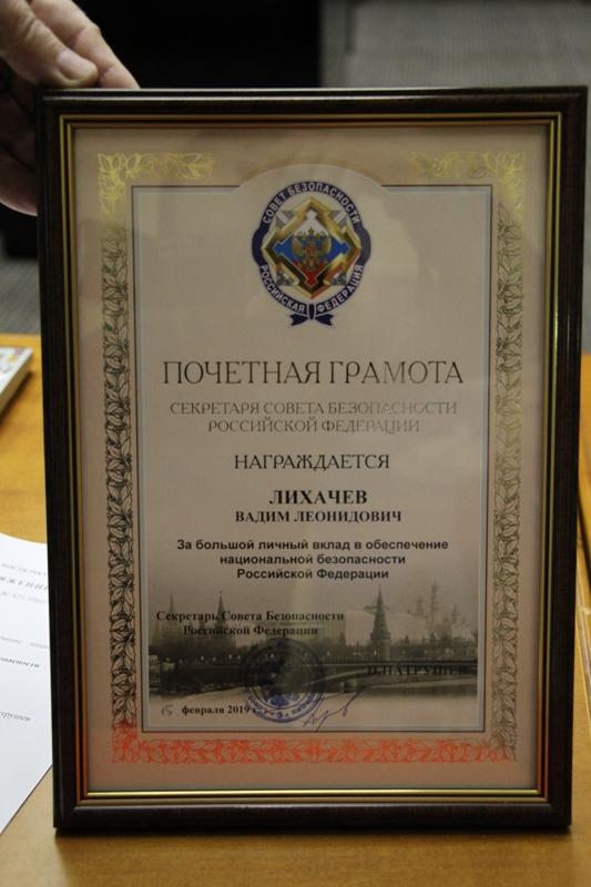 Рыбинец Вадим Лихачёв отмечен грамотой секретаря Совета безопасности РФ
