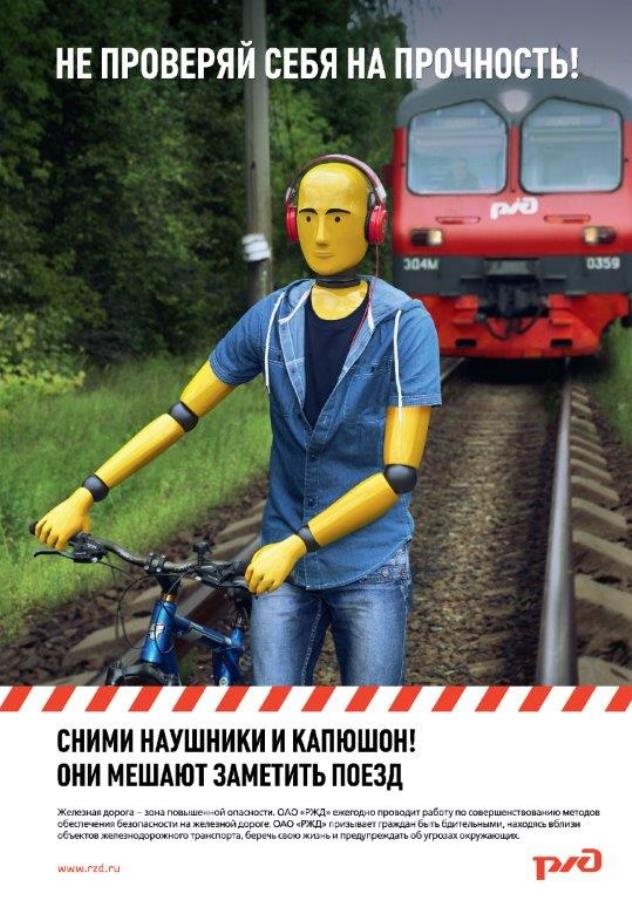 Северная железная дорога предупреждает: