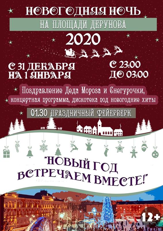 Новогодняя ночь на площади имени Дерунова