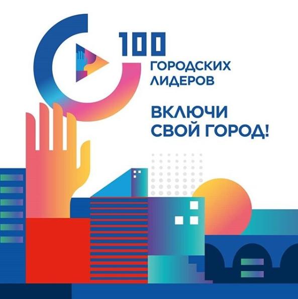 100 городских лидеров. Поддержим Рыбинск