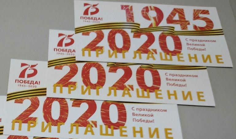 В Рыбинске начали разносить приглашения на вручение медалей к юбилею Победы