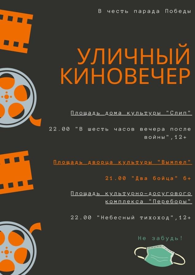 Рыбинск присоединился к празднованию 75-летия Парада Победы