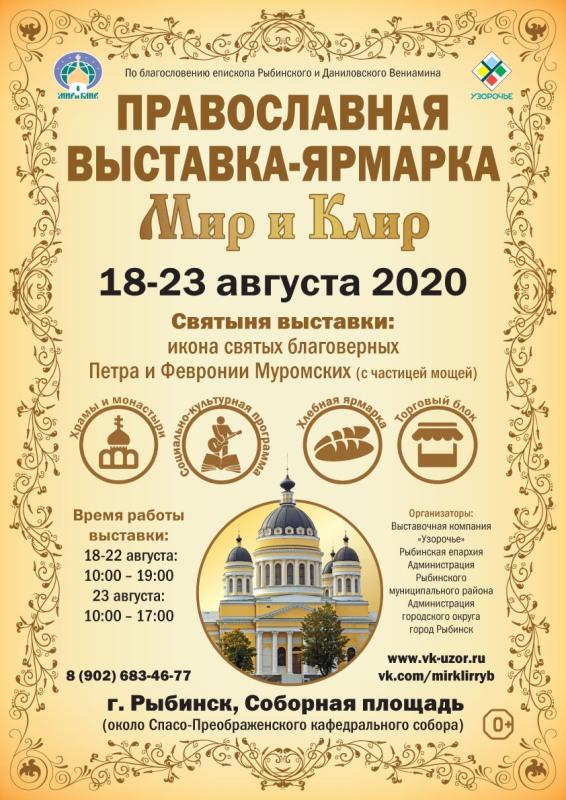 Православная выставка-ярмарка «Мир и Клир» вновь приедет в Рыбинск
